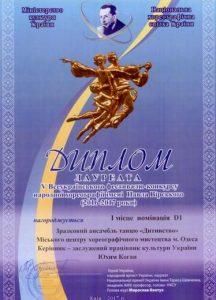 Всеукраїнський конкурс хореографії