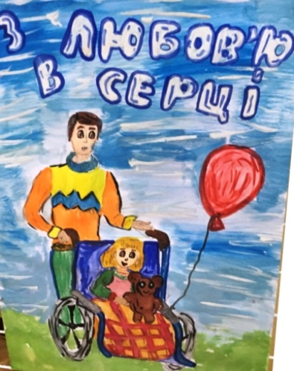 «З любов'ю в серці» до Дня інваліда