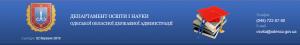 Щодо призупинення занять у закладах освіти м. Одеси та Одеської області до 07 березня 2018 року