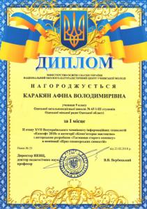 """Перемога в """"Екософт-2018"""""""