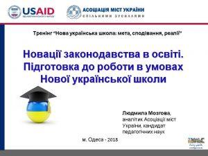 Відкритий освітній простір: «Нова українська школа: мета, надія, реалії».