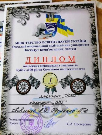 Одеські школярки здобули золоті медалі на Міжнародних змаганнях з робототехніки
