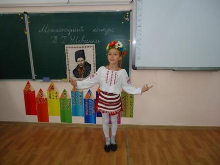ІХ Міжнародний мовно-літературний конкурс імені Тараса Шевченка