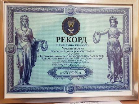 Одеський НВК №13 став учасником наймасовішого уроку добра, проведеного впродовж одного дня