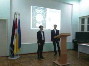 Міська науково-практична конференція «Козацькими шляхами»