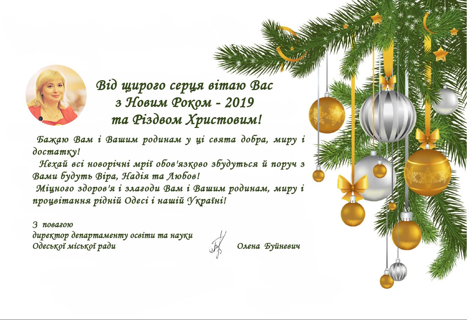 Вітання директора департаменту з Новим роком та Різдвом Христовим
