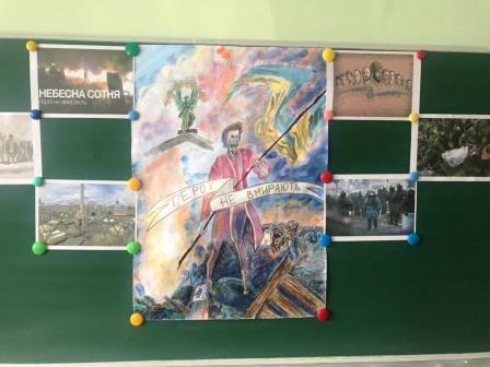 У закладах освіти вшанували пам'ять Героїв Небесної Сотні