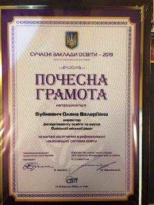 Здобутки одеських педагогів відзначені на міжнародній виставці «Сучасні заклади освіти»