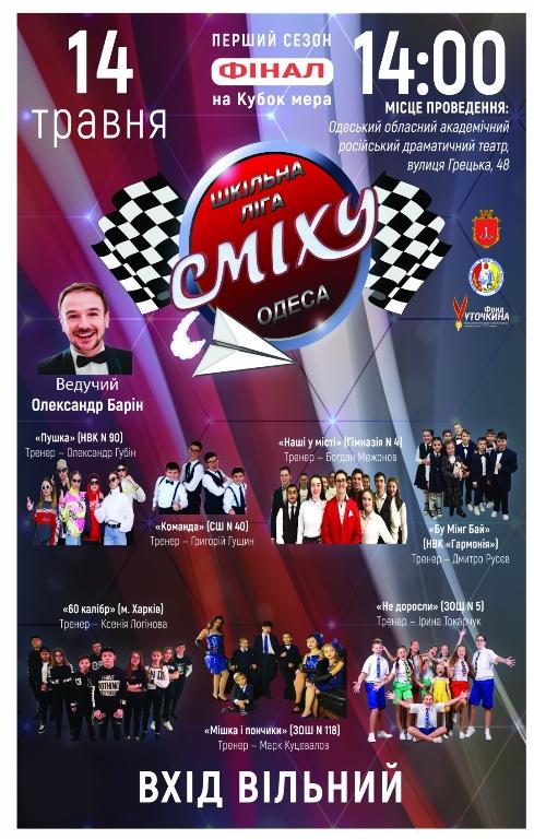 В Одесі відбудеться ІV гра (фінал) Шкільної Ліги сміху на «Кубок мера»
