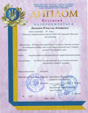 Перемога одеського школяра у Всеукраїнському конкурсі