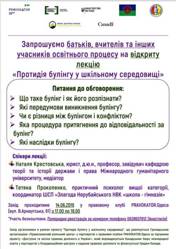 Відкрита лекція «Протидія булінгу у шкільному середовищі» відбудеться в Одесі