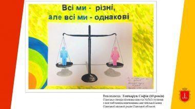 Підведення підсумків міського конкурсу малюнків «Як я розумію ґендер»