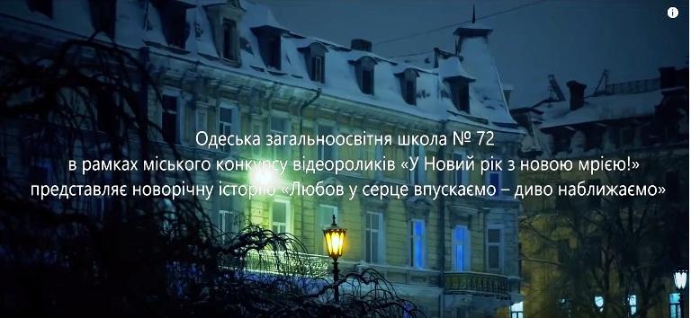Конкурс «У Новий рік з новою мрією!»