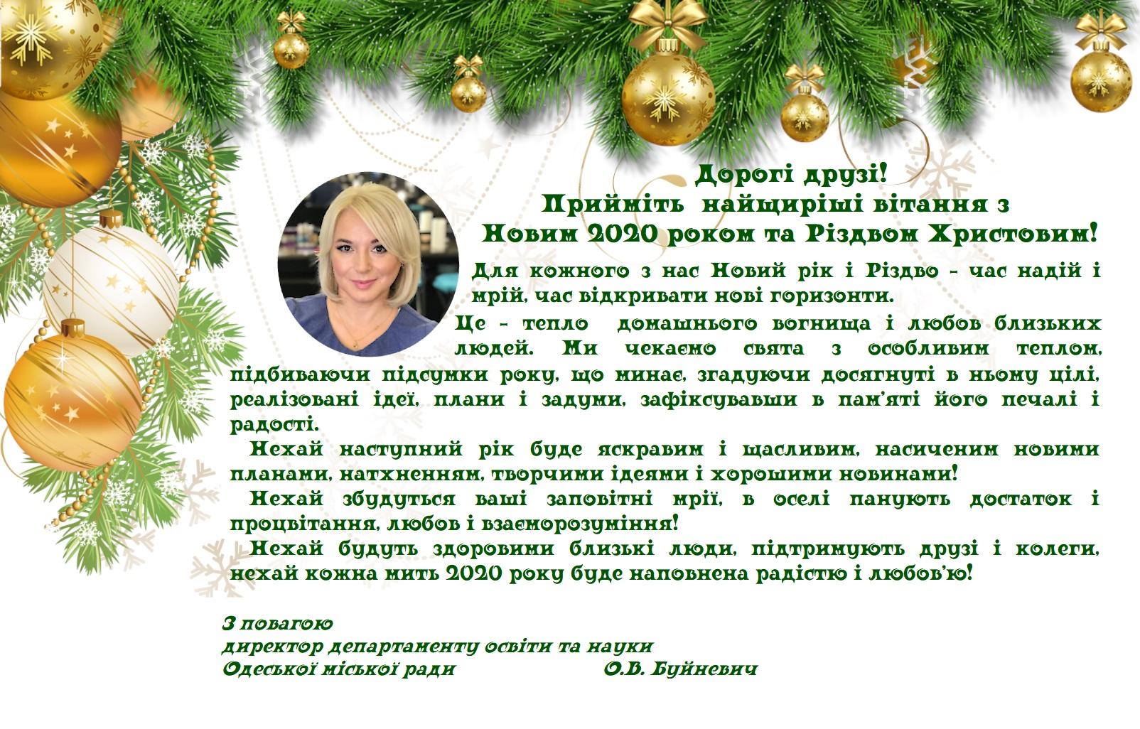 Вітання директора департаменту з Новим 2020 роком та Різдвом Христовим