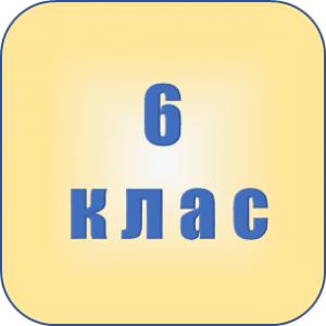 https://osvita-omr.gov.ua/diialnist/napriamky-roboty/ikt/dystantsiina-osvita/6clas/ukrlit