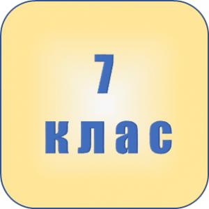 https://osvita-omr.gov.ua/diialnist/napriamky-roboty/ikt/dystantsiina-osvita/7clas/vistorsya