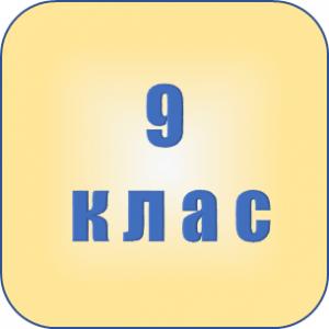 https://osvita-omr.gov.ua/diialnist/napriamky-roboty/ikt/dystantsiina-osvita/9clas/zarublit