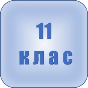 https://osvita-omr.gov.ua/diialnist/napriamky-roboty/ikt/dystantsiina-osvita/11clas/himiya