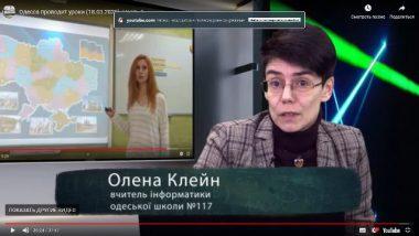 Для школярів запустили трансляцію відеоуроків