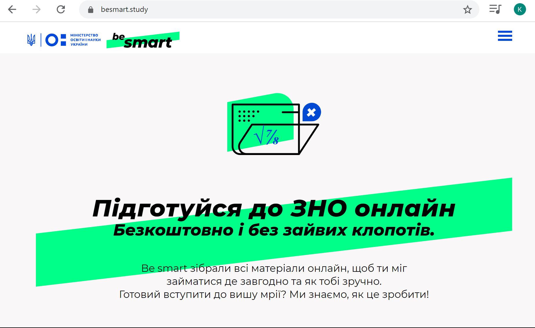 https://osvita-omr.gov.ua/wp-content/uploads/2020/03/ve-smart.png