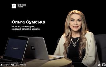 Онлайн-платформа з цифрової грамотності «Дія. Цифрова освіта»