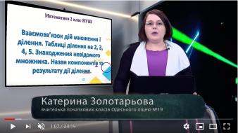 https://osvita-omr.gov.ua/diialnist/napriamky-roboty/ikt/dystantsiina-osvita/videouroki-na-TV
