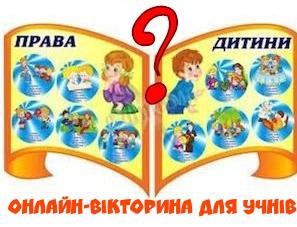 Онлайн-вікторина для учнів  «Права людей починаються з прав дитини»
