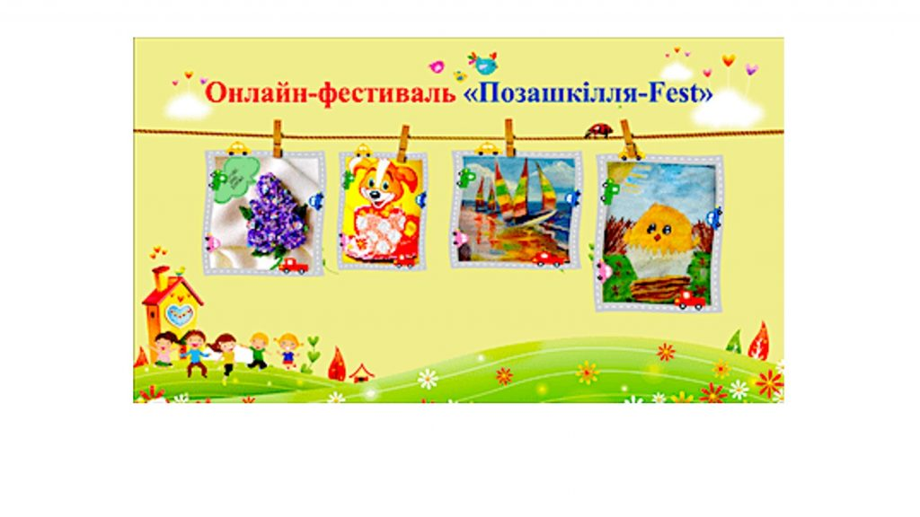 pozashkillia-1024x576