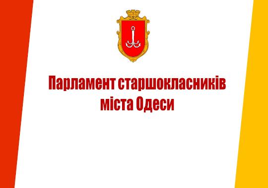 parlament-starsheklasnyk1
