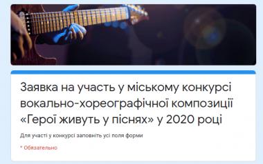 В Одесі відбудеться конкурс «Герої живуть у піснях»