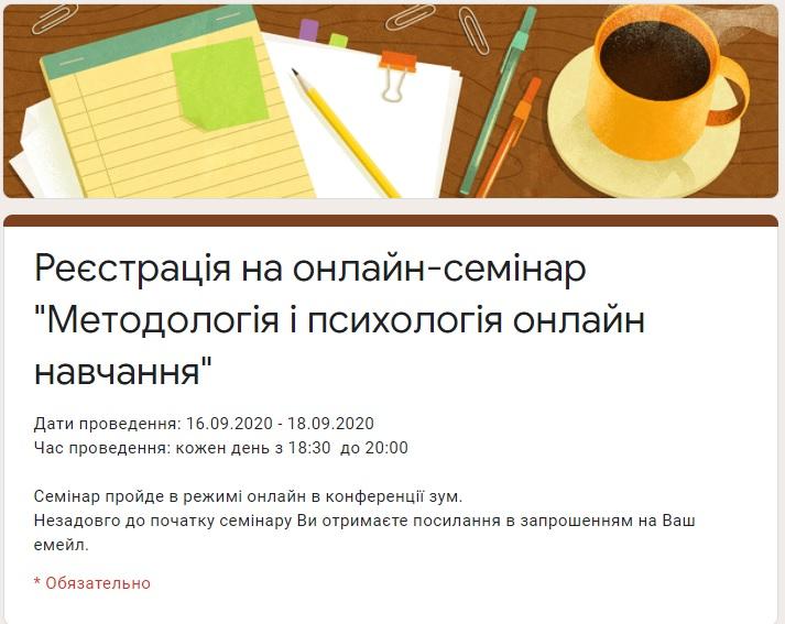 Міський онлайн-семінар для педагогічних працівників і практичних психологів