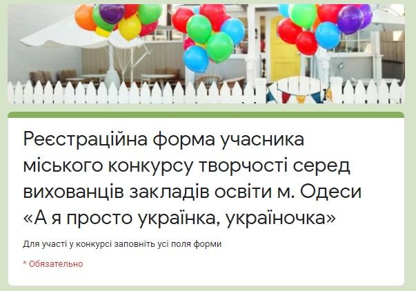 В Одесі відбудеться конкурс «А я просто українка, україночка