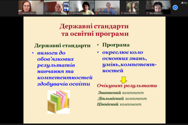 Онлайн зустріч вчителів іноземних мов