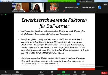 Онлайн-семінар для вчителів німецької мови