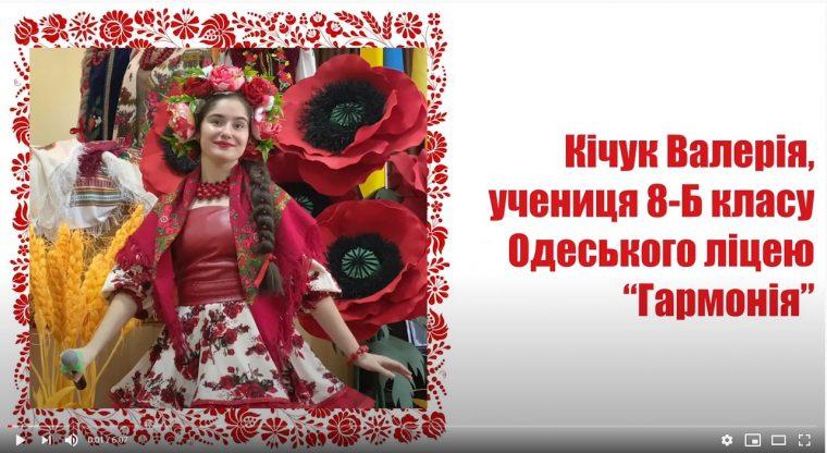 «А я просто українка, україночка»: підсумки
