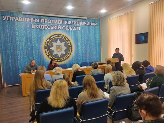 Конференція Управління протидії кіберзлочинам в Одеській області