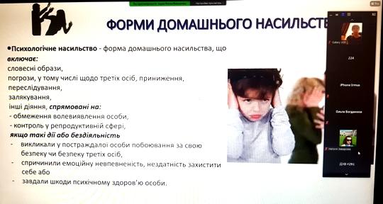 Профілактична робота з протидії  будь-яким проявам насильства (онлайн семінар-практикум)
