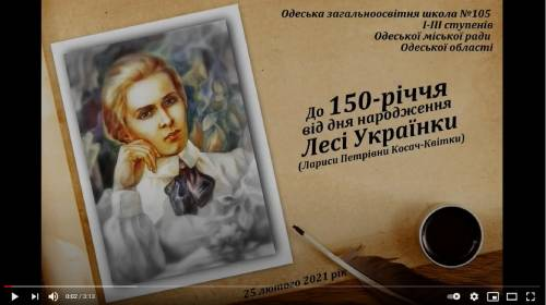 """""""Леся Українка в історії та сьогоденні"""" - підсумки конкурсу"""