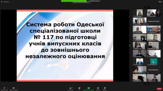 Онлайн-нарада з керівниками ЗЗСО