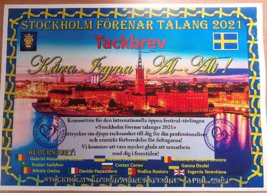 Фестиваль- конкурс  «Stockholm forenar talang 2021»