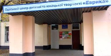 Заклади позашкільної освіти міста Одеси продовжують свою роботу