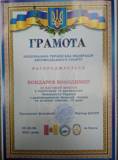 І етап Чемпіонату України з радіокерованих моделей танків та колісної техніки