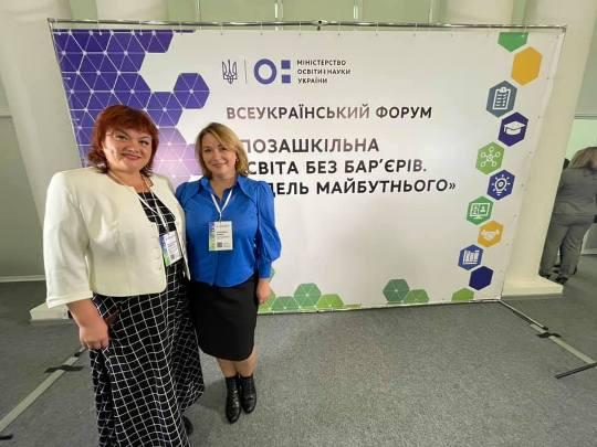 У рамках  Всеукраїнського форуму
